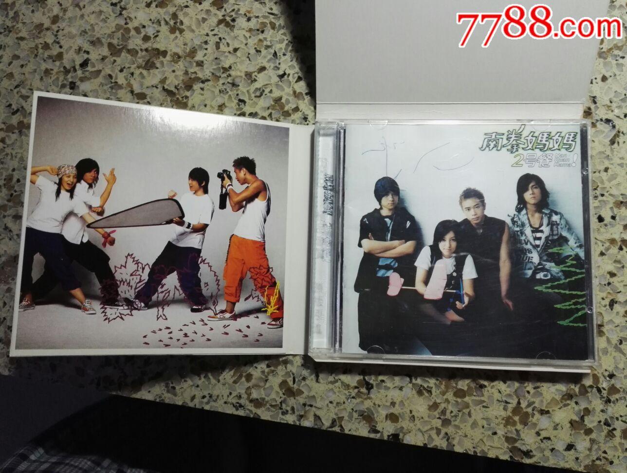 南拳媽媽《2號餐》24BIT音樂CD,碟片品好輕微使用痕。_價格10元_第7張_
