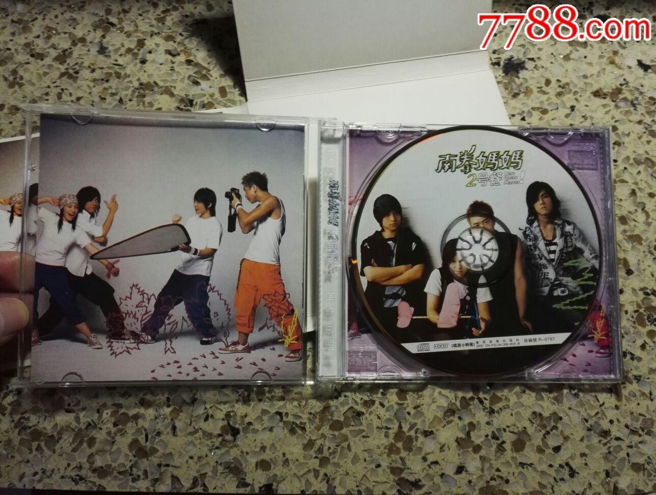 南拳媽媽《2號餐》24BIT音樂CD,碟片品好輕微使用痕。_價格10元_第9張_