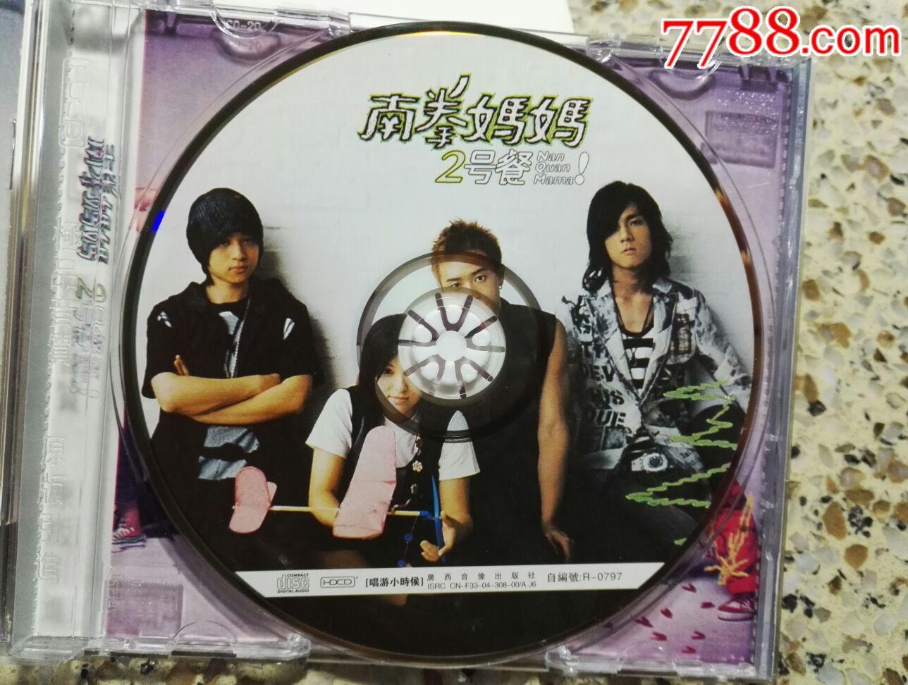 南拳媽媽《2號餐》24BIT音樂CD,碟片品好輕微使用痕。_價格10元_第10張_