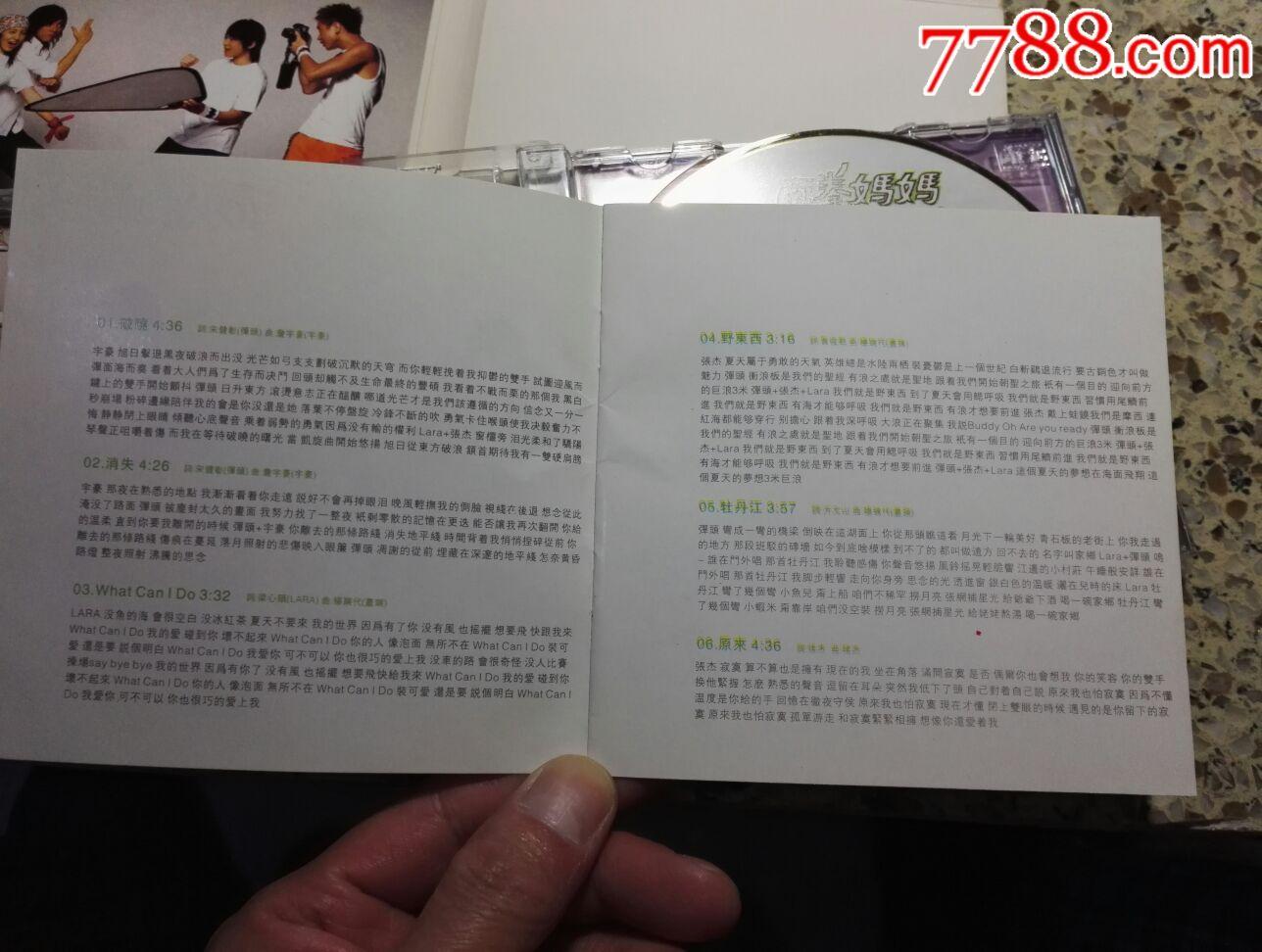 南拳媽媽《2號餐》24BIT音樂CD,碟片品好輕微使用痕。_價格10元_第13張_