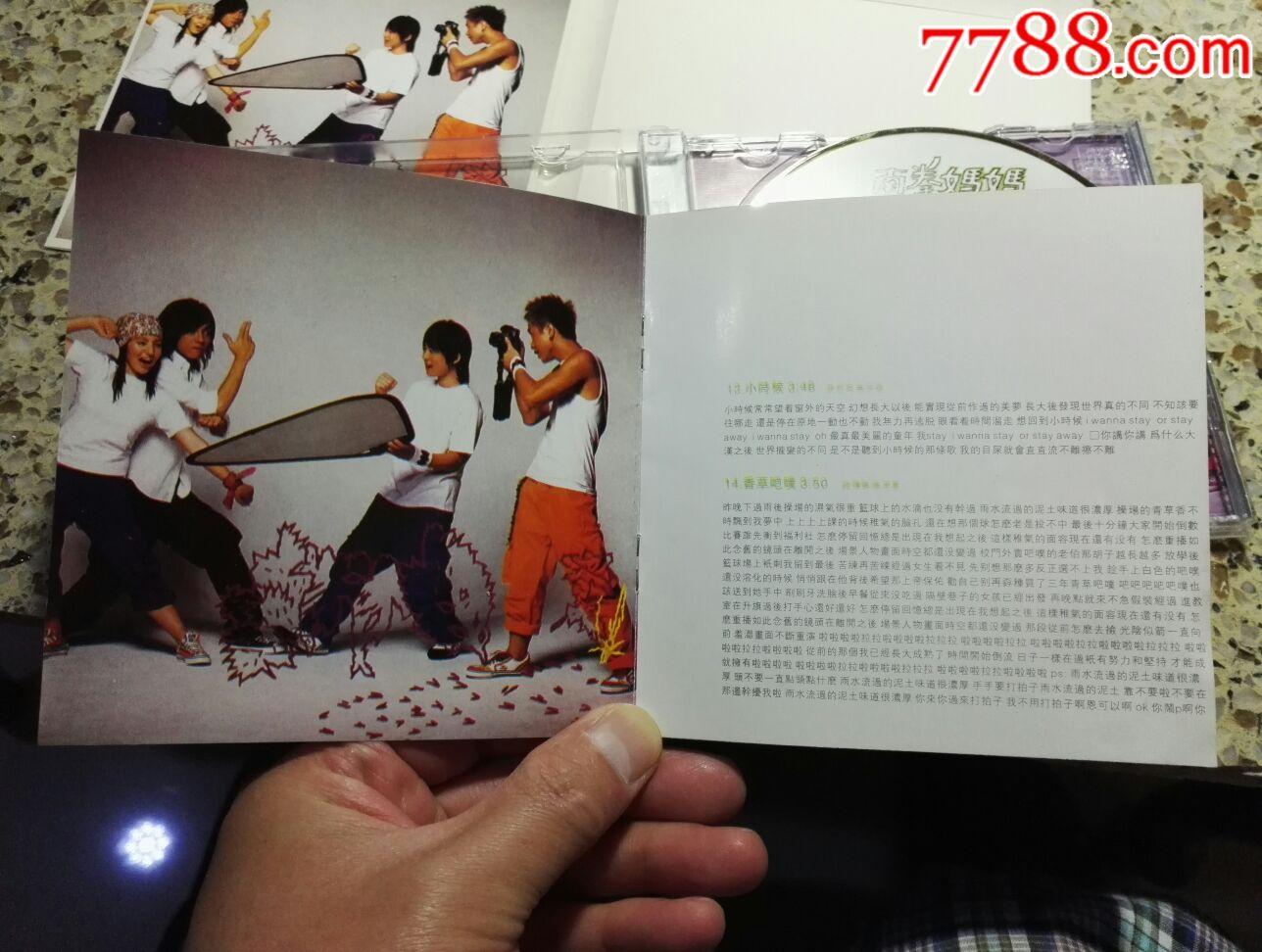 南拳媽媽《2號餐》24BIT音樂CD,碟片品好輕微使用痕。_價格10元_第17張_
