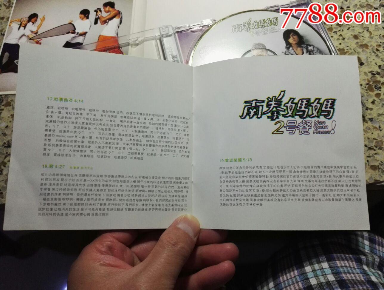 南拳媽媽《2號餐》24BIT音樂CD,碟片品好輕微使用痕。_價格10元_第18張_