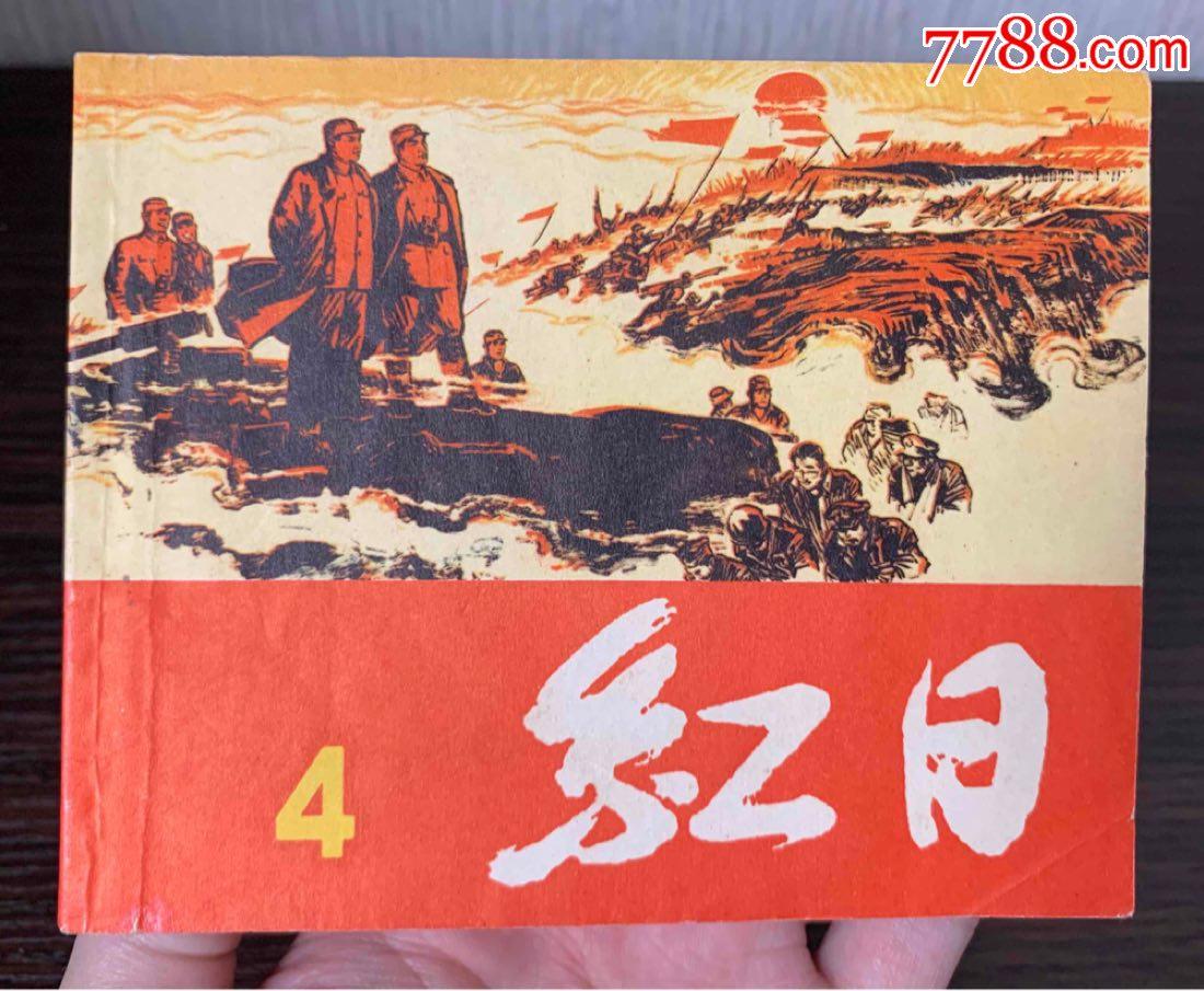 �t日4(1965年第一版一次印刷,此��品相很好,三天速拍)(au20376722)_