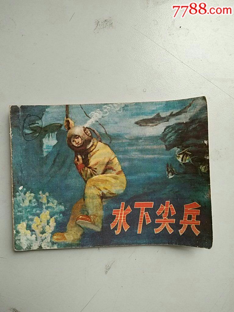 水下尖兵_价格5元_第1张_