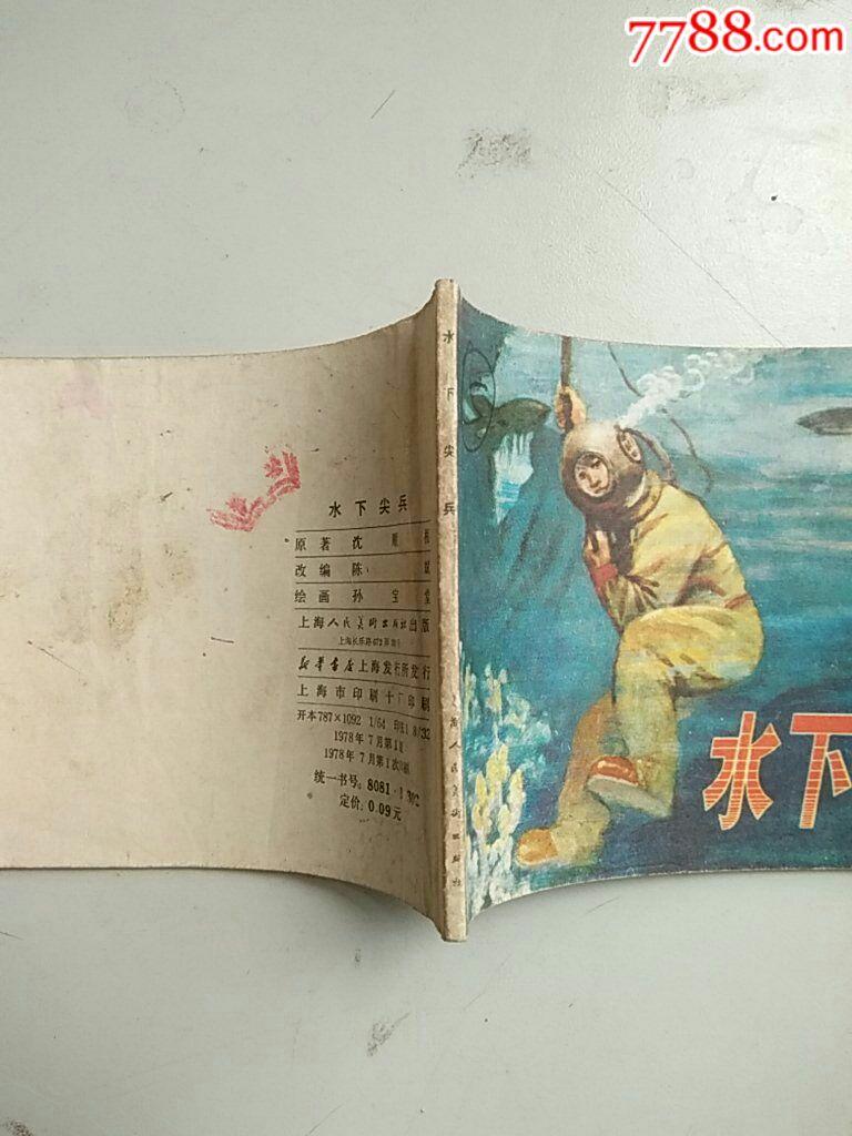 水下尖兵_价格5元_第3张_