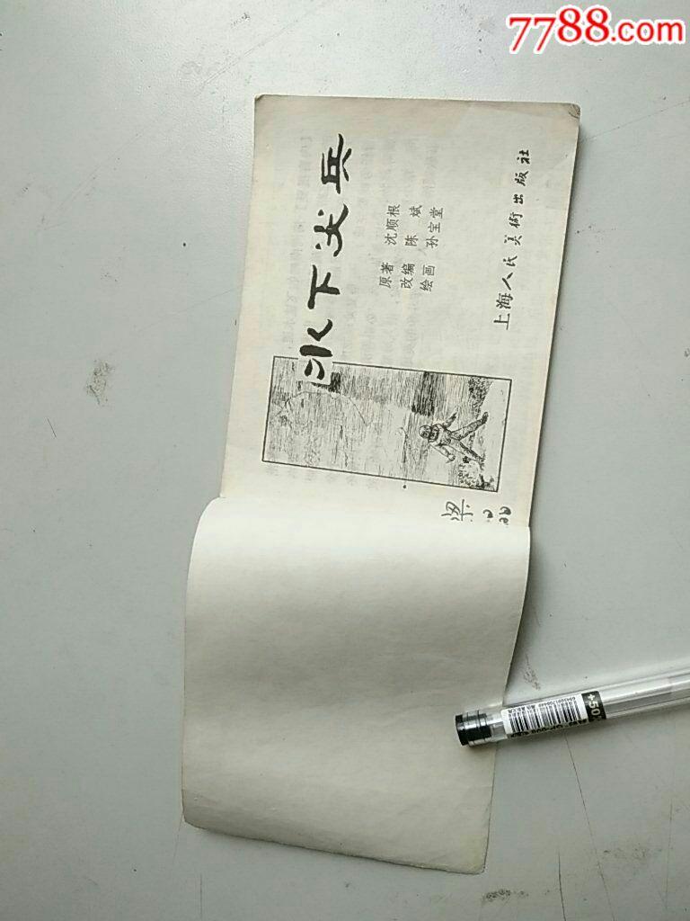 水下尖兵_价格5元_第4张_
