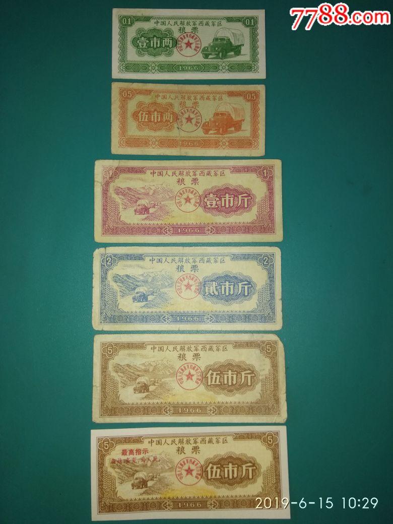 中��人民解放�西藏��^�Z票1966年六枚一套(au20386153)_