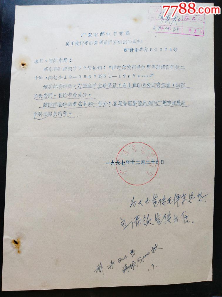 關于發行《毛主席語錄》郵資封的通知_價格3654元_第1張_