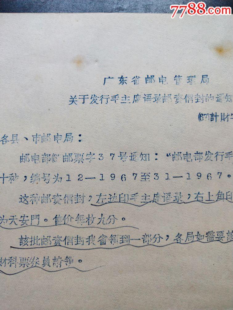 關于發行《毛主席語錄》郵資封的通知_價格3654元_第2張_