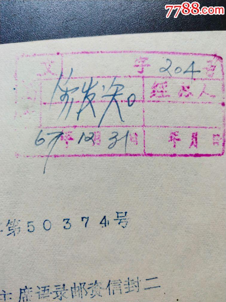 關于發行《毛主席語錄》郵資封的通知_價格3654元_第3張_