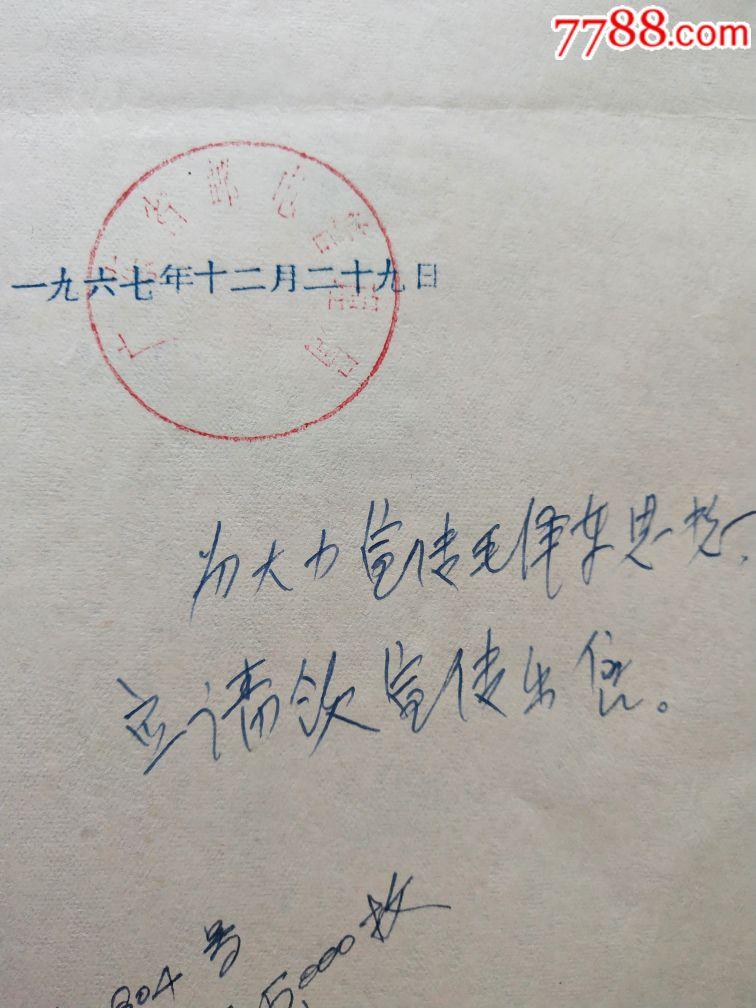 關于發行《毛主席語錄》郵資封的通知_價格3654元_第4張_