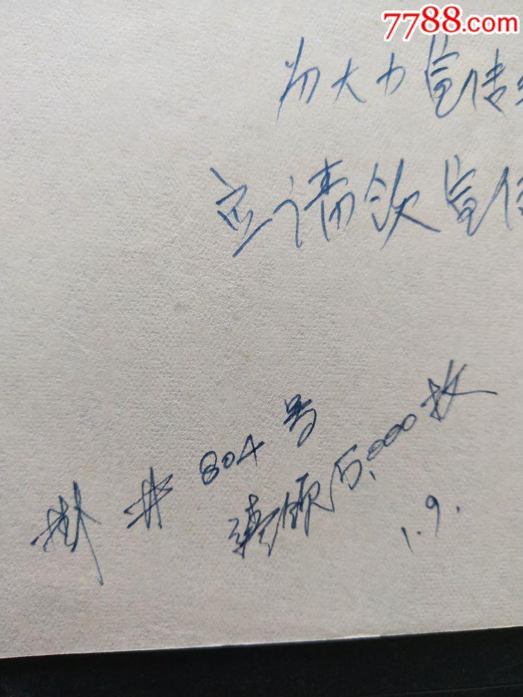 關于發行《毛主席語錄》郵資封的通知_價格3654元_第5張_