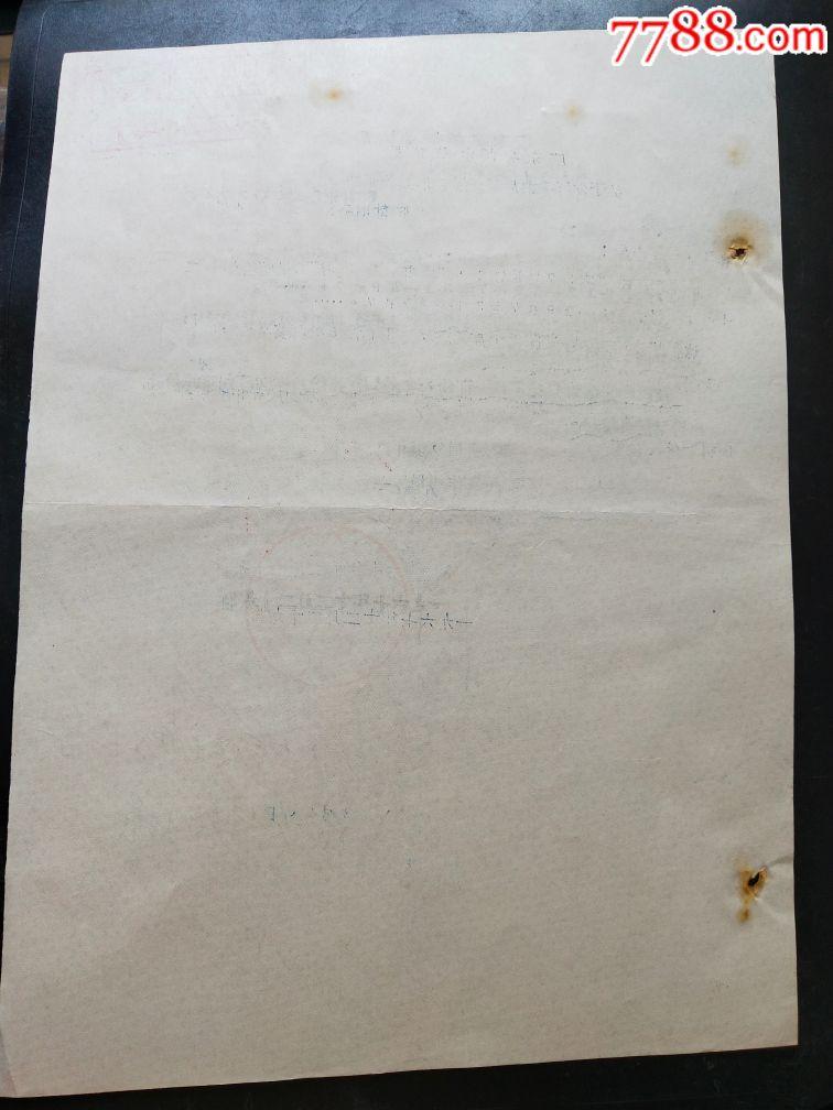關于發行《毛主席語錄》郵資封的通知_價格3654元_第6張_