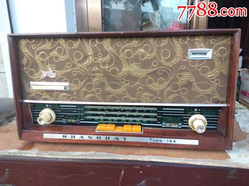 美品上海144收音机,小字版(au20388940)_
