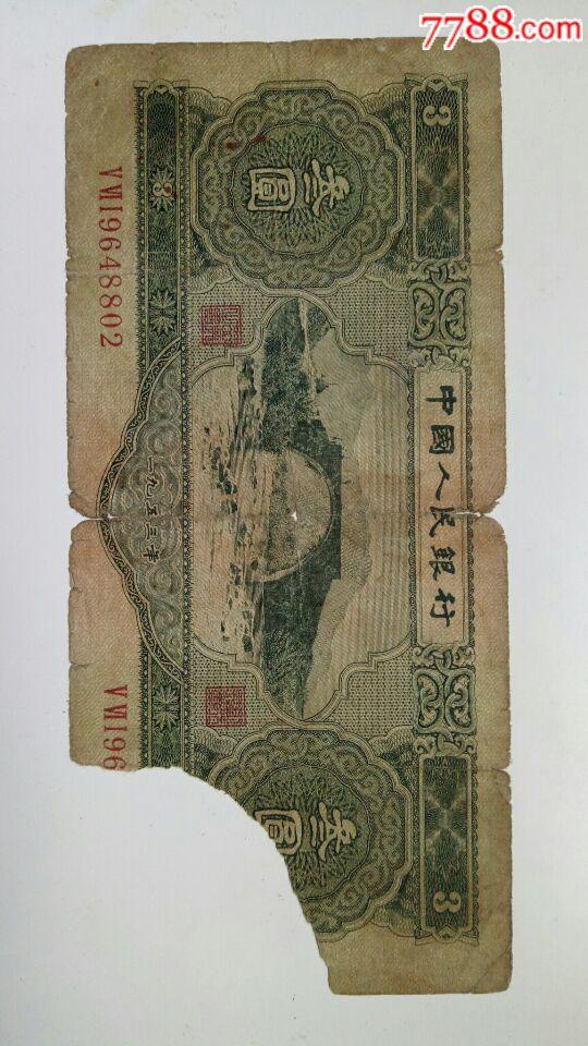 第二套人民�啪G三元一��(au20391274)_