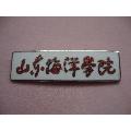 山东海洋学院校徽(au20391721)_7788收藏__收藏热线