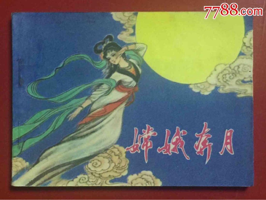 嫦娥奔月(�典�}材)(au20392224)_