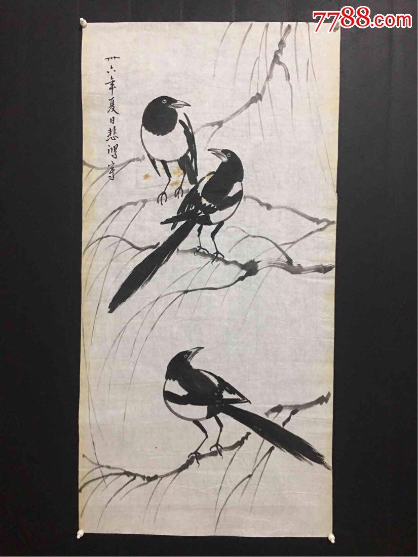 农村收来徐悲鸿花鸟画一幅低价转让(zc20392859)_