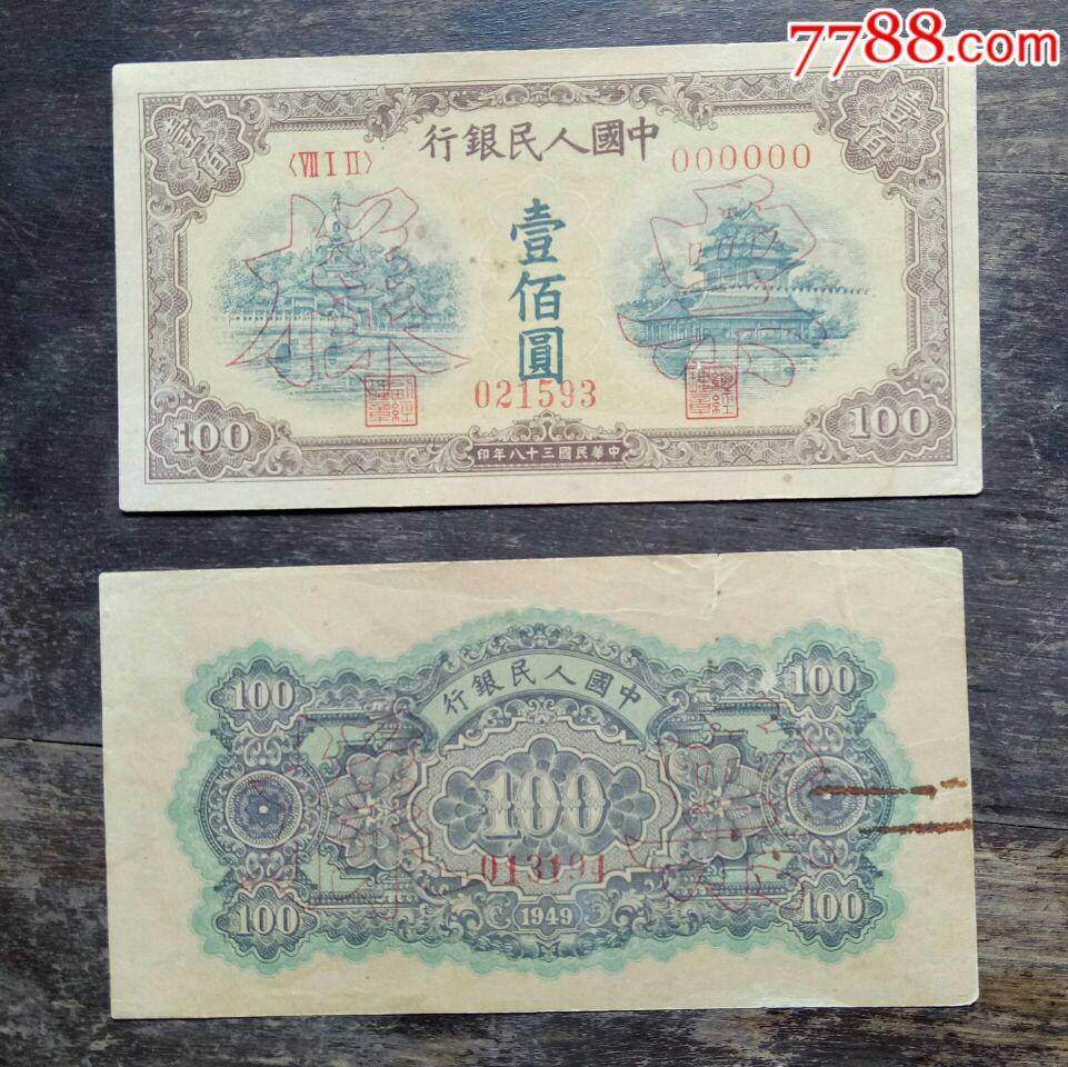 第一版人民币?#31080;?#28023;票样?#24509;?au20394091)_