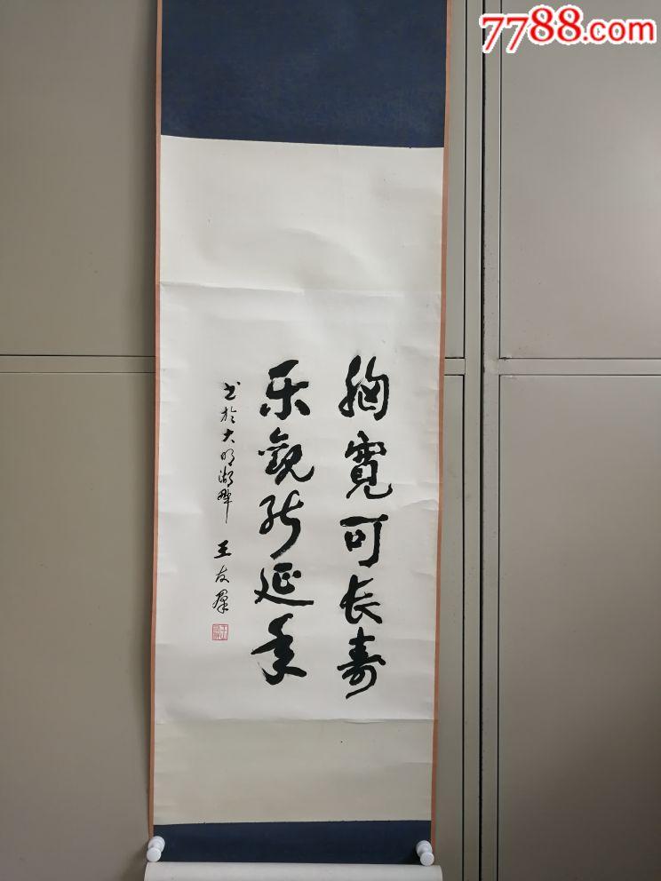王友群,原始�b裱��法�R芯68×44保真精品收藏佳作!(zc20395120)_