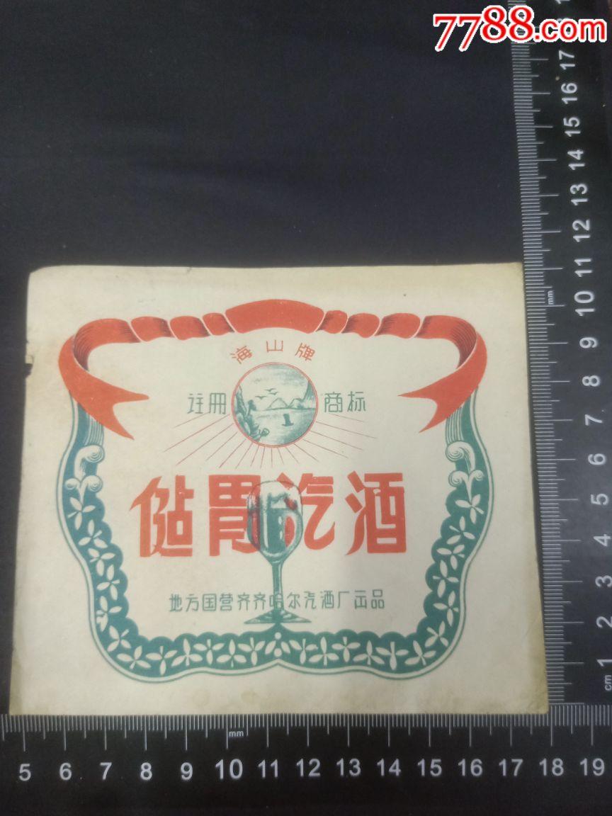 海山牌健胃汽酒(地方���I�R�R哈��汽酒�S)(au20398259)_