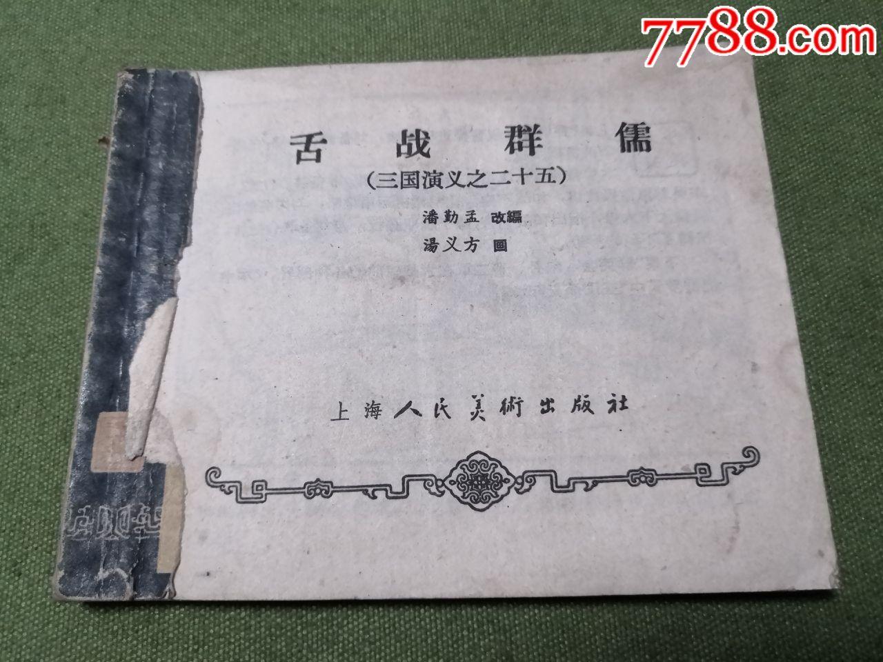 (老版三��舌�鹑喝澹┑�却罅坷习��1元起拍(au20398552)_