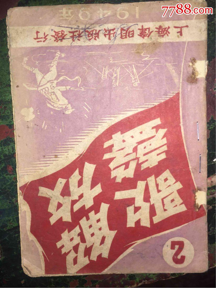 1949年6月,解放�^�l行�歌��(au20398809)_