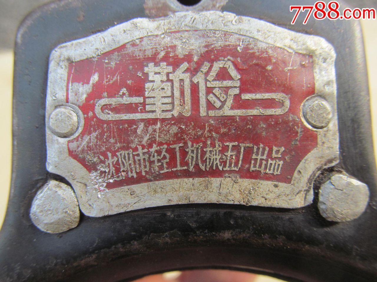 老的,文革�r期勤��牌自行��i,�]有�匙,品相如�D(au20399672)_