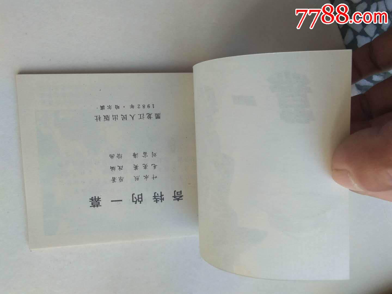 奇特的一幕【�齑妗�_�r格100元_第7��_