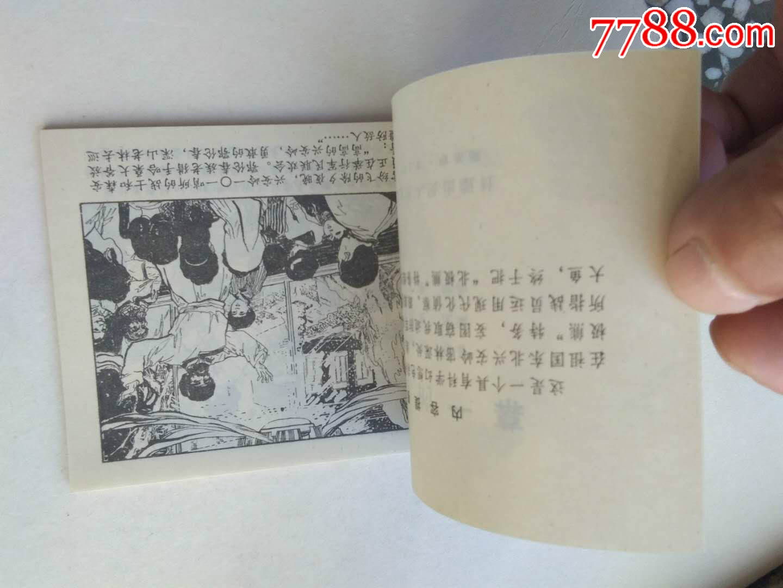 奇特的一幕【�齑妗�_�r格100元_第8��_