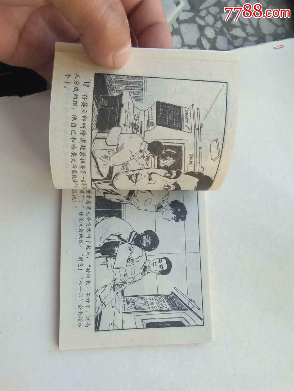 奇特的一幕【�齑妗�_�r格100元_第9��_