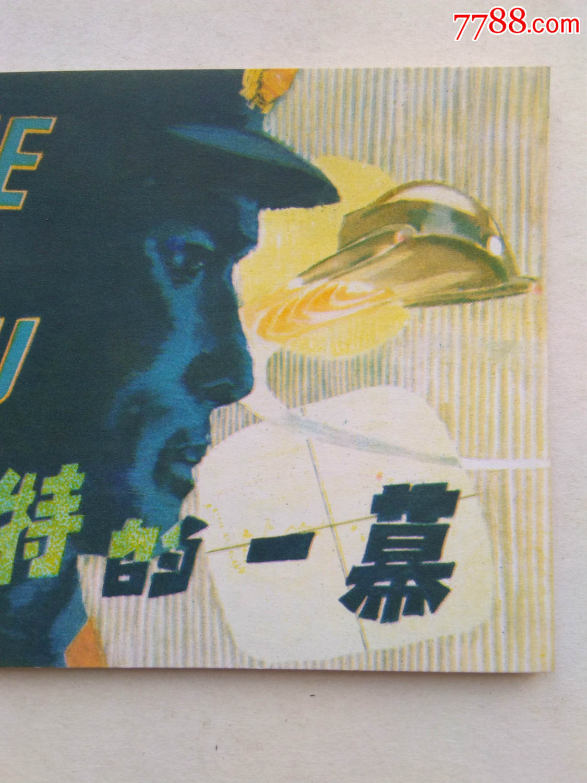 奇特的一幕【�齑妗�_�r格100元_第12��_