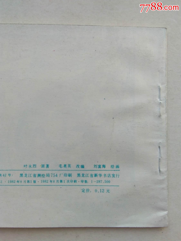 奇特的一幕【�齑妗�_�r格100元_第13��_
