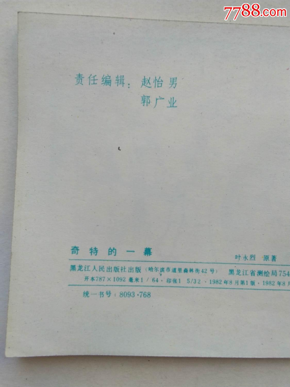 奇特的一幕【�齑妗�_�r格100元_第14��_