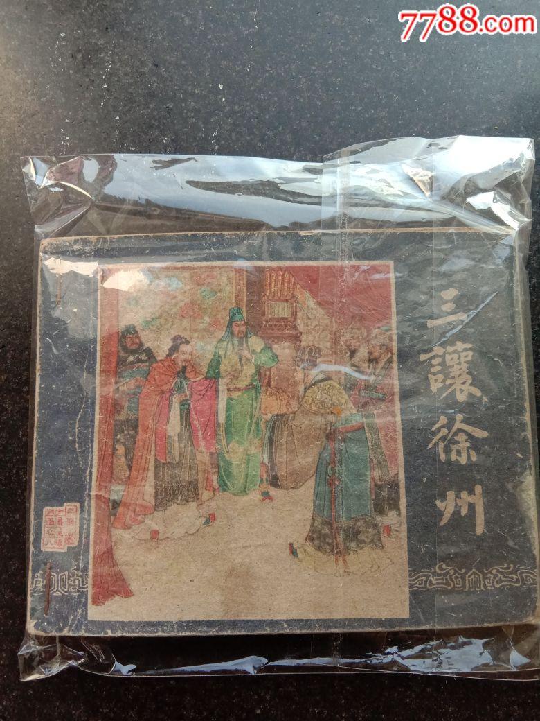 三�徐州(zc20400759)_