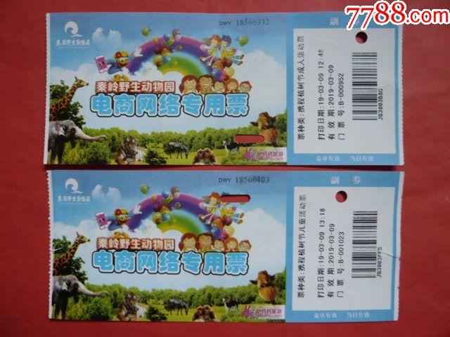 秦岭西安野生动物园携程游龙专用票,两枚不同,电商植树节攻略,网络手成人契约儿童魔图片