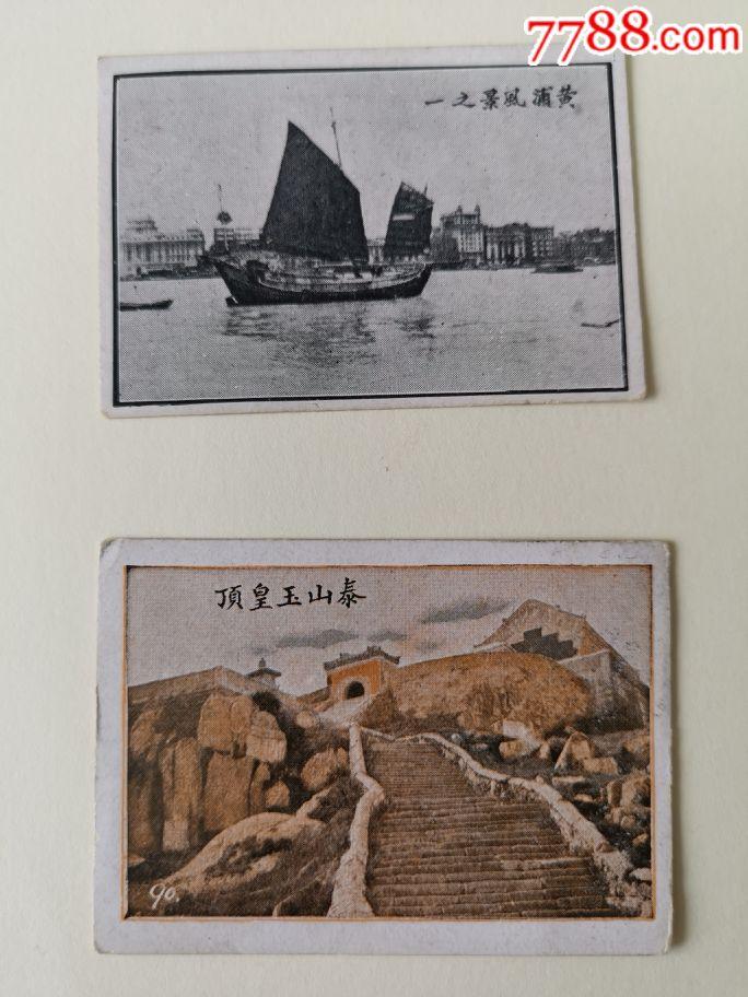 烟画2枚上海黄浦江与泰山玉皇顶(au20418473)_