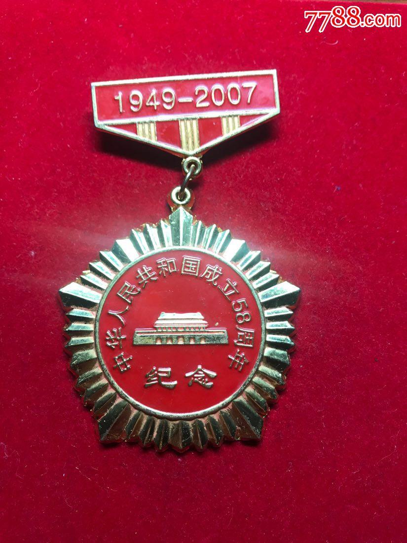 2007年,���c�o念章。(au20432572)_
