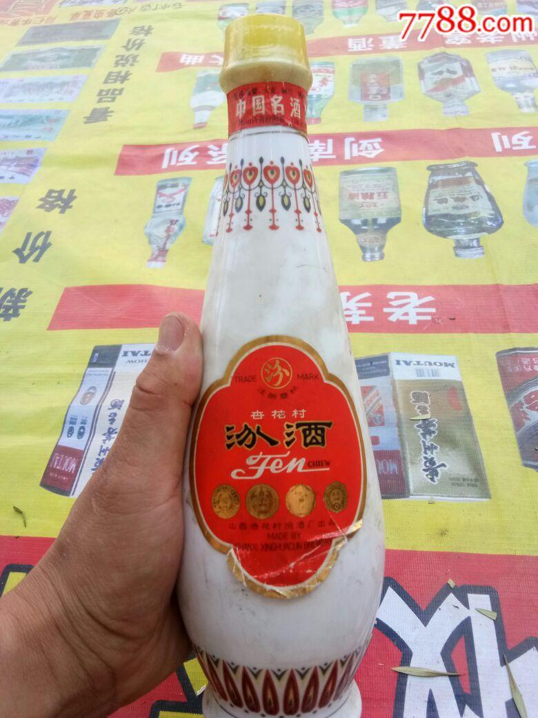 90年瓷瓶汾酒(au20442900)_