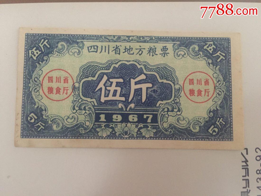 包�]67年四川省5斤(au20443227)_