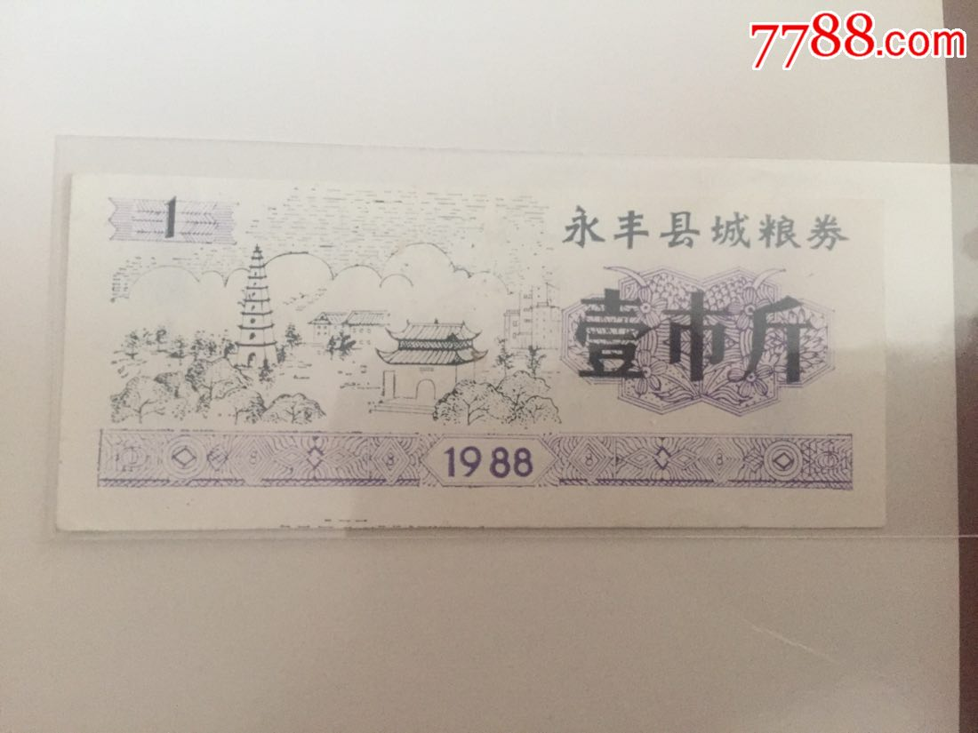 包�]88年永�S�h壹斤(au20443238)_
