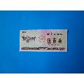 西安市油票(5�桑�(au20443963)_7788收藏__收藏�峋�