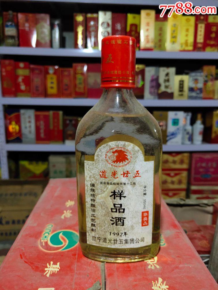 道光二五样品酒(au20444551)_