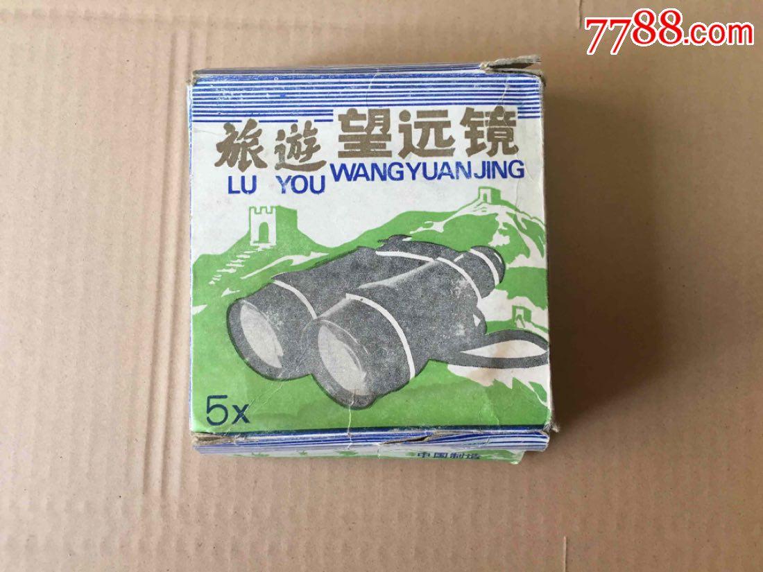早期北京童友原盒望�h�R-------全新望�h�R玩具一��(au20450291)_
