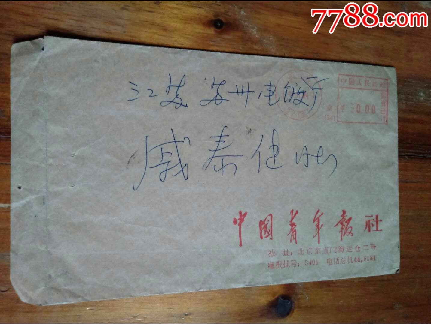 低拍罕見八十年代北京雙圈郵資機戳封兩個(郵戳清楚)_價格2052元_第1張_