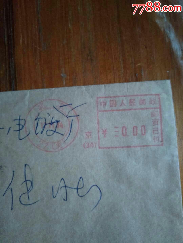 低拍罕見八十年代北京雙圈郵資機戳封兩個(郵戳清楚)_價格2052元_第2張_