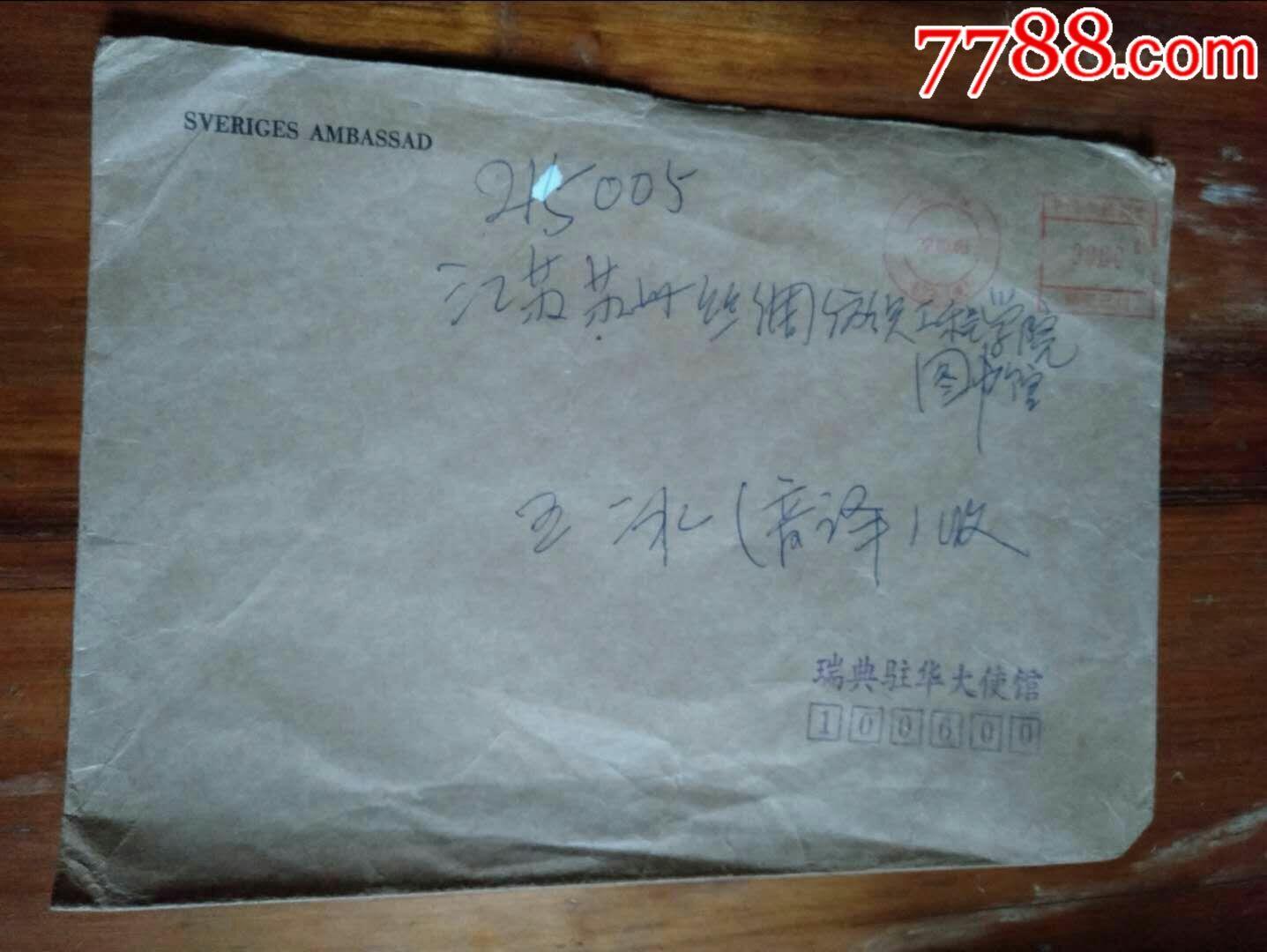 低拍罕見八十年代北京雙圈郵資機戳封兩個(郵戳清楚)_價格2052元_第4張_
