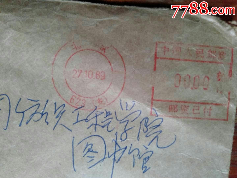 低拍罕見八十年代北京雙圈郵資機戳封兩個(郵戳清楚)_價格2052元_第5張_