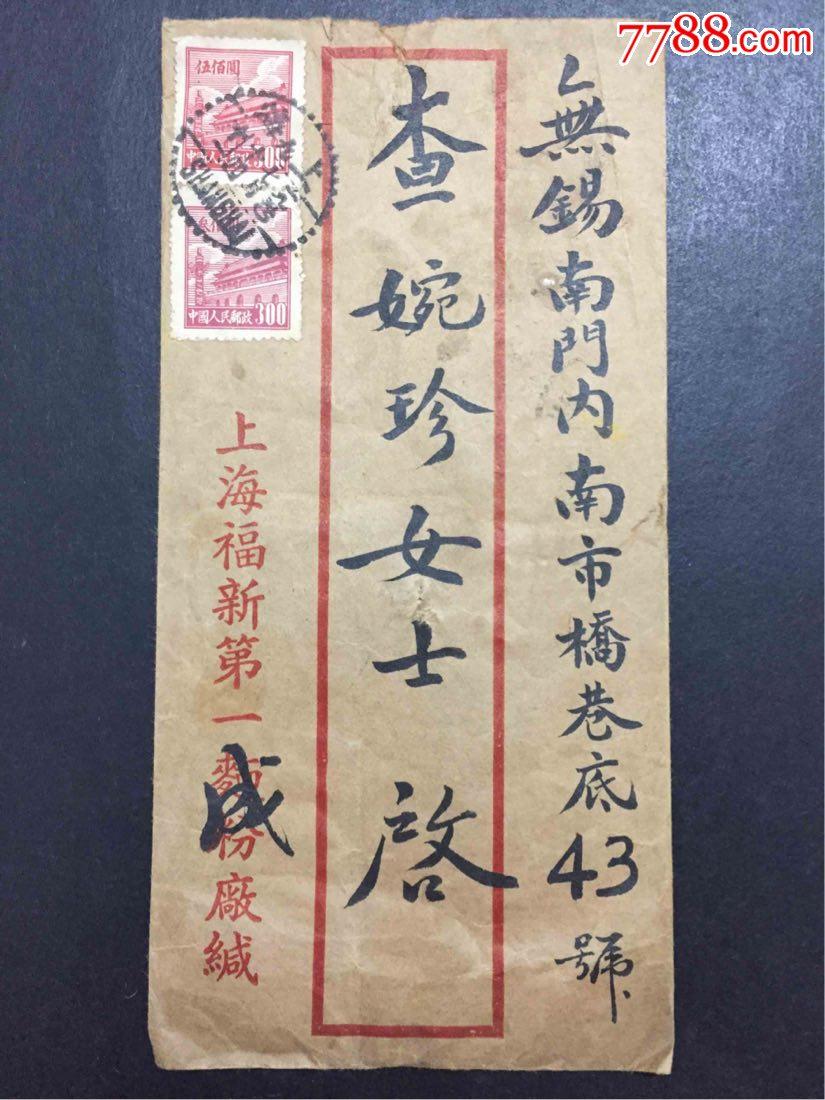 50年代实寄封,贴普1两枚,票好正贴,发行当年上海戳,无锡落地戳(au20453943)_