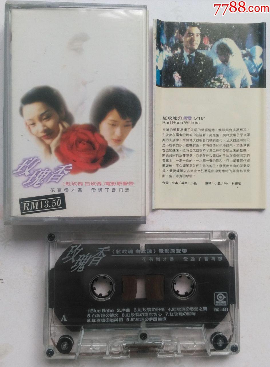 玫瑰香-電影原聲帶-0518-1_价格40元_第1张_